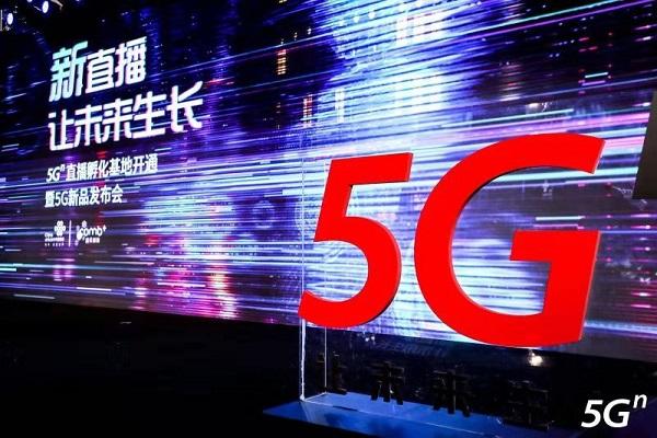 中国联通率先发布首个5G杀手级应用,5G终端+直播应用新生态显成效